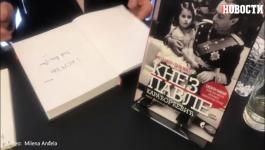 DUGO SKRIVANI DOKUMENT: Autor nepoznate biografije kneza Pavla došao u Srbiju
